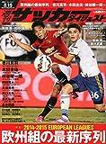 サッカーダイジェスト 2014年 8/19号 [雑誌]