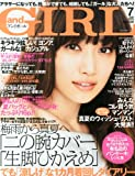and GIRL (アンドガール) 2013年 07月号 [雑誌]