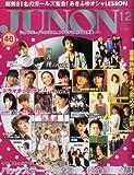 JUNON (ジュノン) 2013年 12月号 [雑誌]