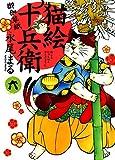 猫絵十兵衛 ~御伽草紙~(6)