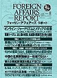 フォーリン・アフェアーズ・リポート2010年8月10日発売号