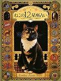 ねこの12星座占い―STAR CATS