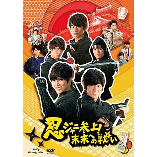忍ジャニ参上! 未来への戦い 豪華版【初回限定生産】3枚組 Blu-ray/DVDセットをAmazonでチェック!