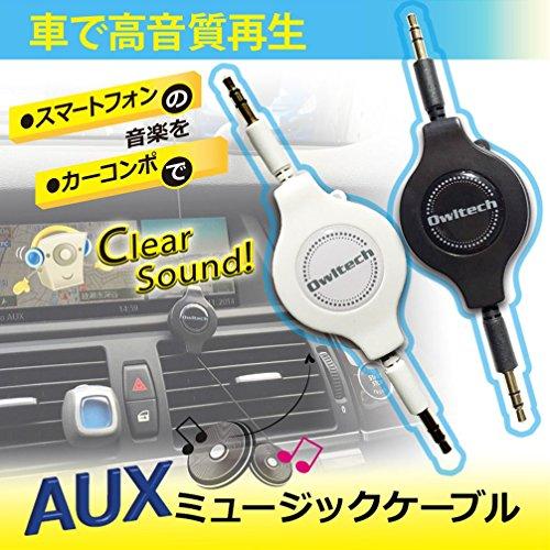 オウルテック AUX端子接続用オーディオケーブル 120cm 巻取型 ブラック