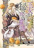 王女が秘される童話 南瓜の王女の研究録 (コバルト文庫)