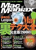 MacManiax Vol.8 (8) (アスペクトムック) (アスペクトムック)