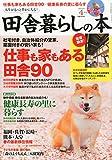 田舎暮らしの本 2015年 04 月号 [雑誌]