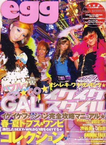 egg (エッグ) 2007年 05月号 [雑誌]