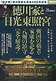 徳川家と日光東照宮 (別冊宝島 2304)