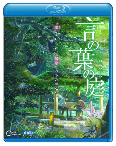 劇場アニメーション『言の葉の庭』 Blu-ray 【サウンドトラックCD付】