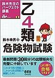 鈴木先生のパーフェクト講義乙4類危険物試験