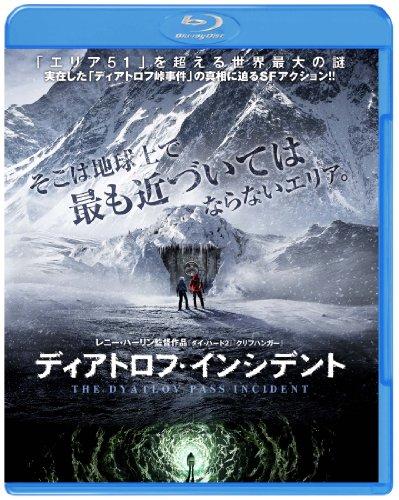 ディアトロフ・インシデント ブルーレイ&DVDセット(初回限定生産) [Blu-ray]