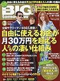 BIG tomorrow(ビッグトゥモロー) 2016年 03 月号 [雑誌]