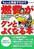 赤バッジシリーズ(289) 燃費がグンとよくなる本 (レッドバッジシリーズ (289))