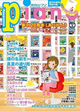 月刊ピアノ 2016年 7月号 【付録付き特大号】