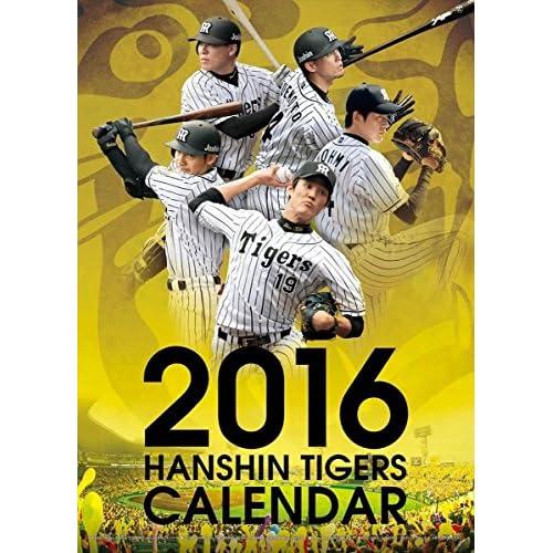 阪神タイガース 2016年 カレンダー 壁掛け A2をAmazonでチェック!