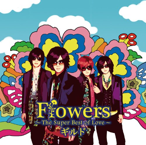 Flowers ~The Super Best of Love~ [通常盤A] - ギルド