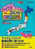 小学4年生までに覚えたい日本の都道府県 (小学校低学年から使える総ルビ読みがな)