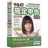 やるぞ! 確定申告2016 for Windows