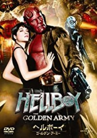 ヘルボーイ/ゴールデン・アーミー -HELLBOY II: THE GOLDEN ARMY-