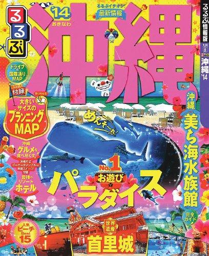 るるぶ沖縄
