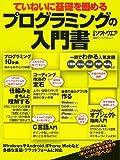 ていねいに基礎を固める プログラミングの入門書 (日経BPパソコンベストムック)