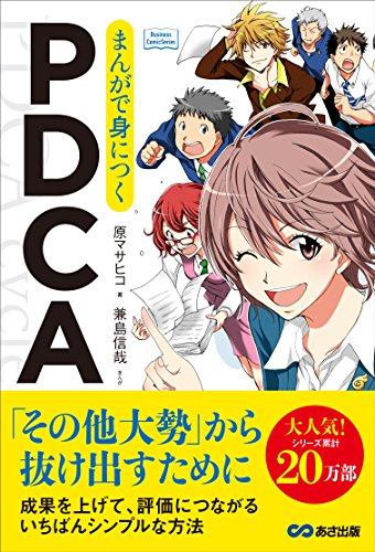 まんがで身につくPDCA (Business ComicSeries)