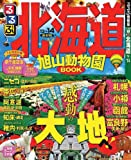 るるぶ北海道'13~'14 (国内シリーズ)