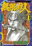 無限の住人(1) (アフタヌーンコミックス) -