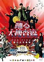 踊る大捜査線 THE FINAL 新たなる希望 スタンダード・エディション [DVD]