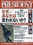PRESIDENT ( プレジデント ) 2010年 2/15号 [雑誌]