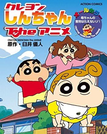 クレヨンしんちゃんTheアニメ 母ちゃんの苦労はたえないゾ! (アクションコミックス)