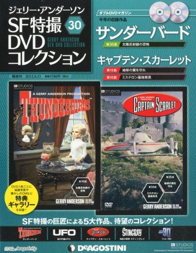 隔週刊 ジェリー・アンダーソン SF特撮DVDコレクション 2012年 8/21号 [分冊百科]
