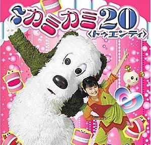 NHK いないいないばあっ! ~カミカミ20~ [DVD]
