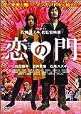 恋の門 スペシャル・エディション (初回限定版) [DVD]