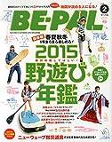 BE-PAL(ビ-パル) 2015 年 02 月号 [雑誌]