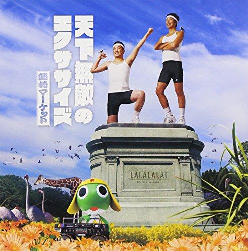 天下無敵のエクササイズ(DVD付)