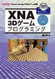 XNA3Dゲームプログラミング (I・O BOOKS)