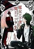 魔女の下僕と魔王のツノ(1) (ガンガンコミックス)