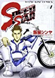 スピードスター 01 (ヤングキングコミックス)