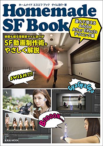 Homemade SF Book (玄光社MOOK)