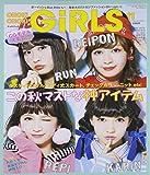 CHOKi CHOKi girls (チョキチョキ・ガールズ) 2014年 11月号 [雑誌]