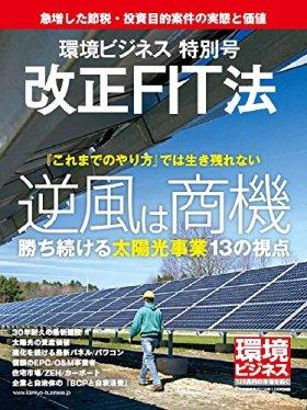 環境ビジネス 改正FIT法特別号