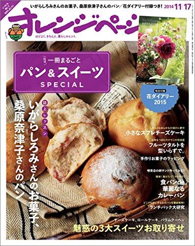 オレンジページ 2014年 11/17号 [雑誌]