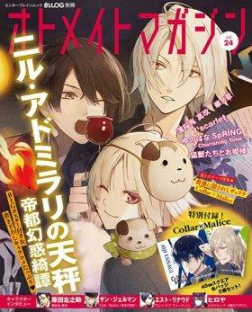 B's-LOG別冊 オトメイトマガジン vol.24 (エンターブレインムック)