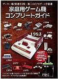 家庭用ゲーム機コンプリート ガイド