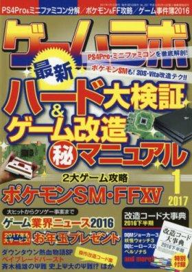 ゲームラボ 2017年 01 月号 [雑誌]