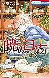 暁のヨナ 21 (花とゆめコミックス)[Kindle版]