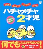 ハチャメチャ2才児―元気な子育て応援シリーズ (Baby‐mo Books) (Baby‐mo Books)