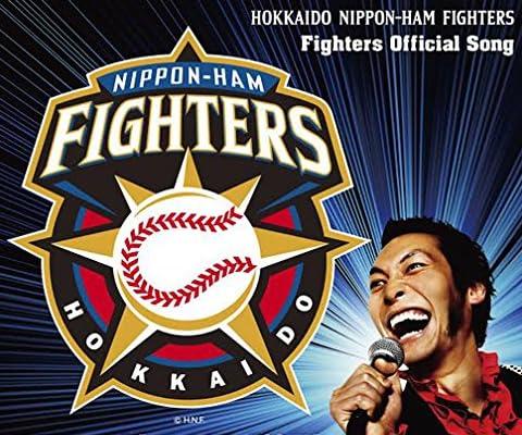 北海道日本ハムファイターズ公式球団歌 ファイターズ讃歌